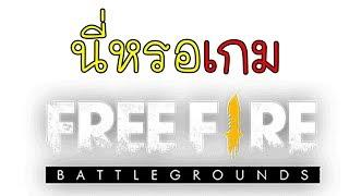 เกมฟีฟาย FreeFire