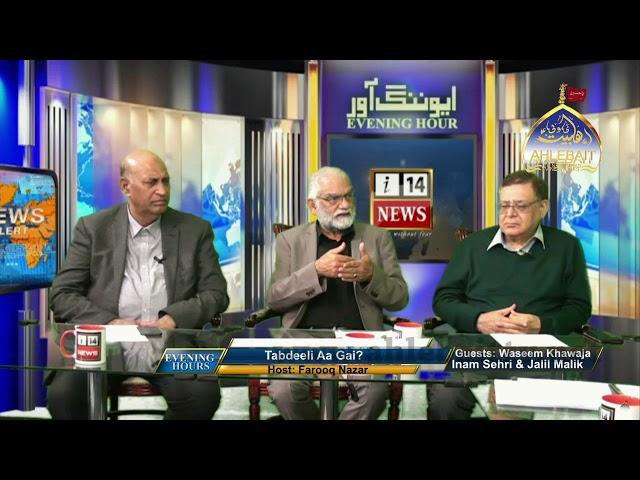 Evening Hour with Farooq Nazar I Waseem Khawaja I Inam Sehri I Khalil Malik I 19 04 2019