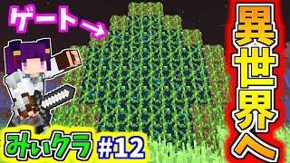 【Minecraft】衝撃の真実!?マイクラで異世界に行くことになりました…!!【たくっちのマイクラ実況 Part12】【ゆっくり実況】