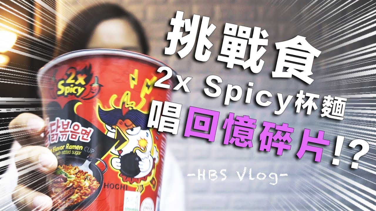 挑戰食2x Spicy辣麵 </p> </div><!-- .entry-content -->  </article><!-- #post-44348 -->  <nav class=
