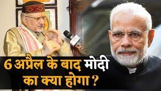 Modi की अग्निपरीक्षा को लेकर Sant Betra Ashoka की बड़ी भविष्यवाणी