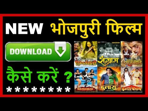 How to Download Latest/New Bhojpuri Movies...