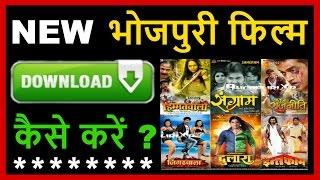 How to Download Latest/New Bhojpuri Movies or Films in Hindi 2017 // भोजपुरी मूवीज कैसे डाउनलोड करें