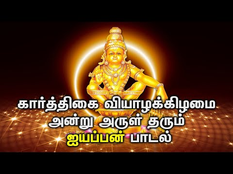 lord-ayyappan-devotes-bakthi-songs-which-converts-your-life-for-prosperity- -lord-ayyappan-padalgal