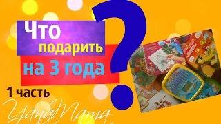 видео Что подарить ребенку на 3 года?