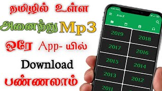 🔥All Tamil mp3 song download |😍 அனைத்து MP3 download பண்ணலாம்🥰 | tamil songs