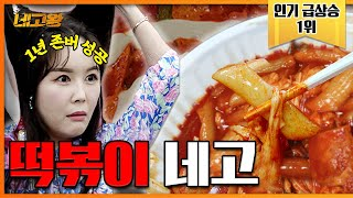 It's here… Tteokbokki negotiation [Nego King 2] Ep.9