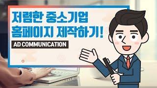 저렴한 중소기업 홈페이지 제작하기 에이디커뮤니케이션