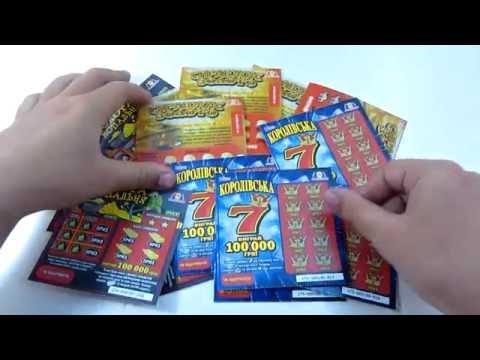 Лотерея 15 билетов