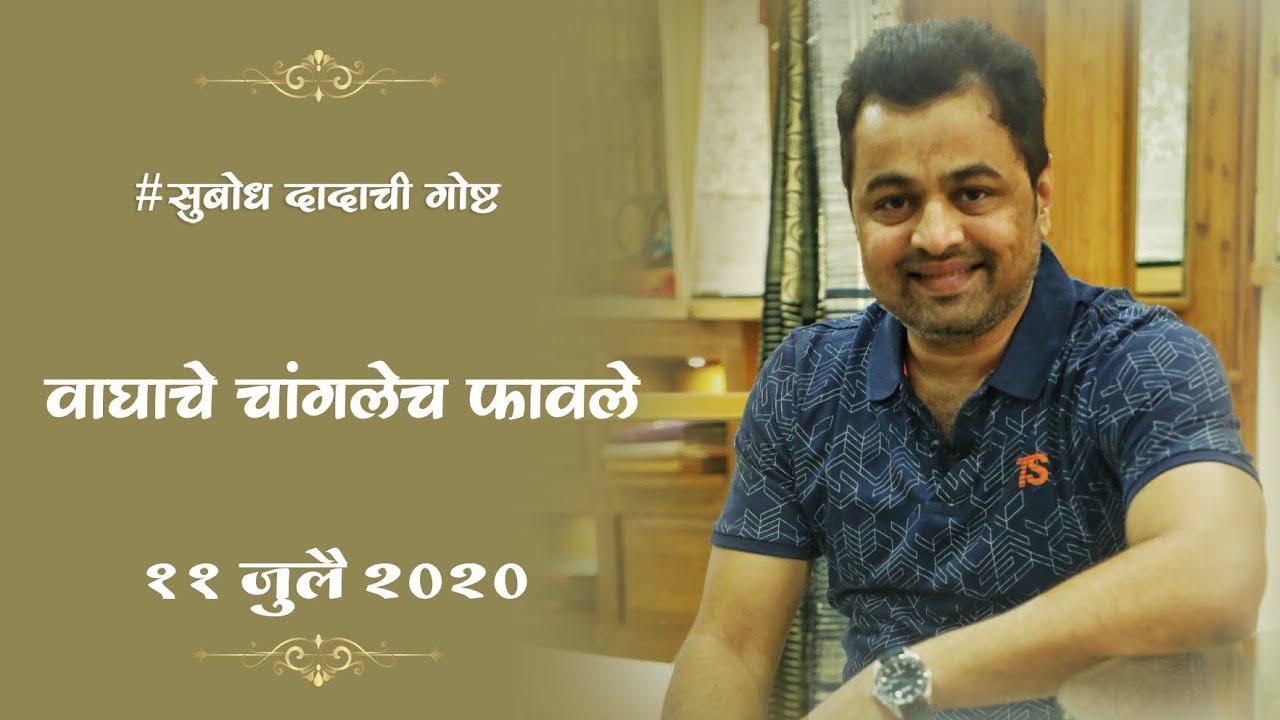 Subodh Dada Chi Goshta | Story 28 | Subodh Bhave | Story Telling | Marathi Story