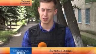 Хроника войны в Славянске