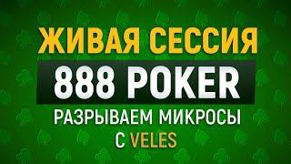 Как уничтожать микролимиты на 888 покер. Обучение покеру с нуля. Школа покера Smart-poker.ru