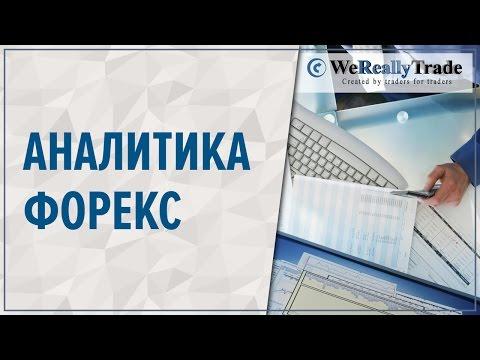 курс серебра форекс онлайн