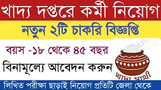 West Bengal Food And Supply Department Recruitent 2021 I Job Notification Wb Food Supply Department