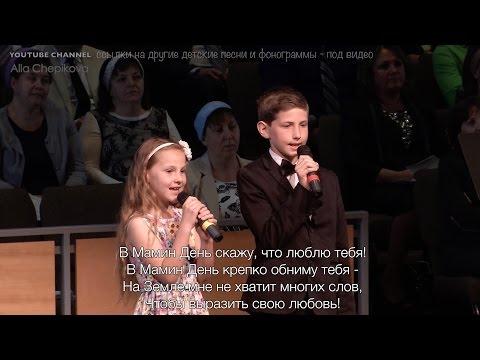 Мамин день - Детские песни про маму - радио версия