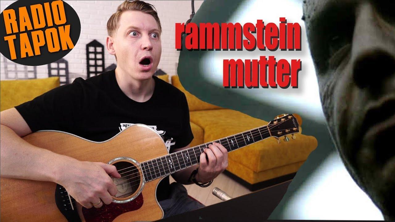 Rammstein - Mutter RADIO TAPOK На русском языке , разбор в эфире LIVE