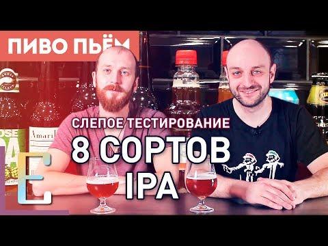8 сортов крафтового пива —Слепое тестирование IPA —#ПивоПьём