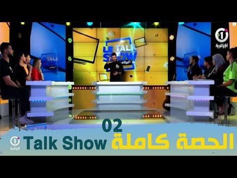 تشاهدون العدد الثاني من البرنامج الجديد le talk show مع عادل محمصاجي