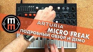 Arturia Micro Freak -  подробный обзор и демо