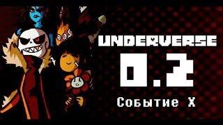 Underverse 0.2: Событие X (Озвучка)
