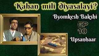 Byomkesh Bakshi: Ep#10 - Upsanhaar Thumb
