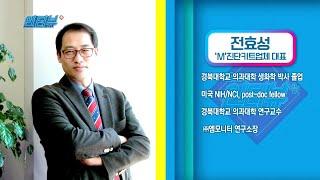 현대HCN금호방송_인터뷰 28회 (주)엠모니터 전효성 대표_2020. 06. 24.