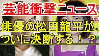 「芸能衝撃ニュース」俳優の松田龍平と太田莉菜が別居が伝えられて いた...