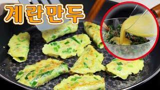 냉장고에 남아 있는 자투리 채소로 계란만두 만들기