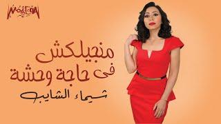 Shaimaa Elshayeb - Mangelaksh Fe Haga Wehsha 2020 شيماء الشايب - منجيلكش في حاجة وحشة