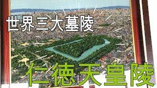 堺観光ガイド https://www.sakai-tcb.or.jp/spot/detail/126 内部は非公...