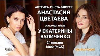 Анастасия Цветаева в прямом эфире 7Дней