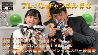 ガンダムベース東京より配信! プレミアムバンダイで販売されるガンプラ...