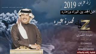 Download زفه عريس محمد عبده  جديد 2019    حصري Mp3