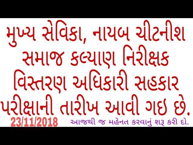 Mukhya sevika Nayab Chitnish Official Exam Date DECLARED