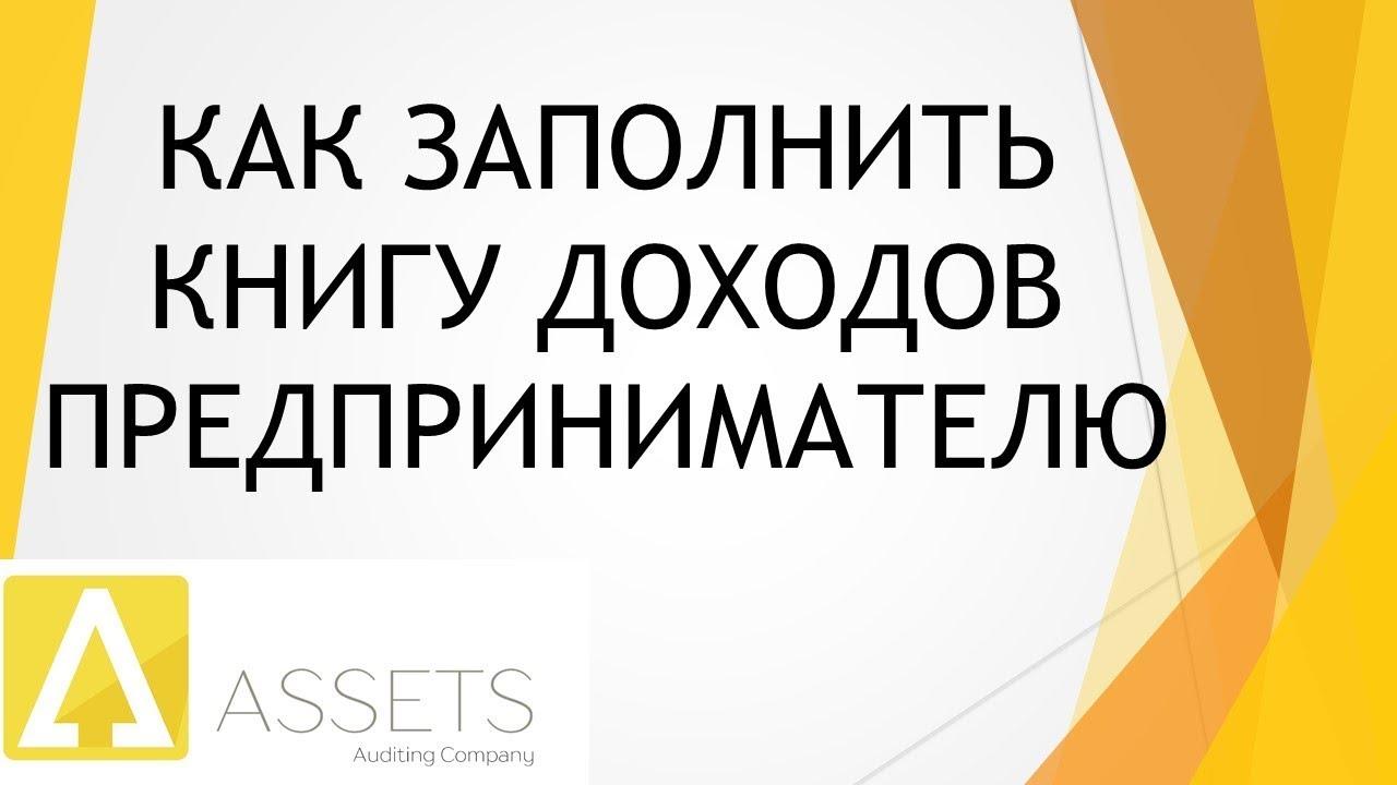 Как заполнить книгу работа в москве в государственных организациях бухгалтером