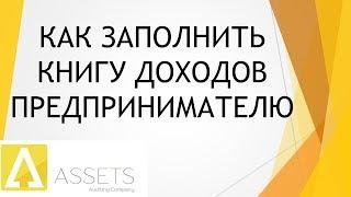Как заполнить книгу доходов предпринимателю ФЛП ( 2018г.)