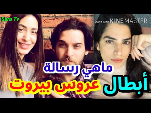 أبطال عروس بيروت يناشدون المجتمع في حملة خليك بالبيت _ إليكم تصريحاتهم ورسالتهم وابرز صور كواليسهم