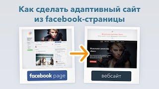 Как быстро сделать сайт (из страницы или профиля на Facebook)
