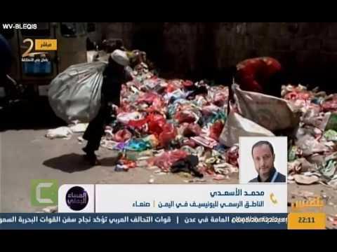 UNICEF Spokesperson, Mohammad Al Asaadi on Belqees TV