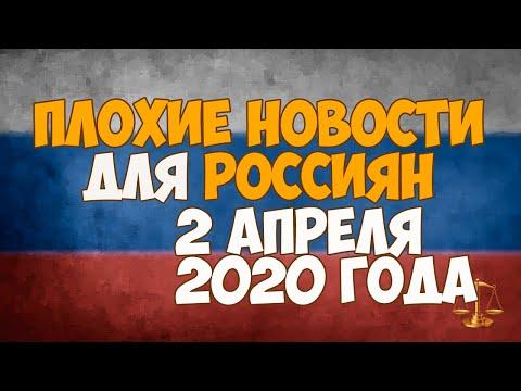 Плохие новости для россиян - 2 апреля 2020. Налог на вклады и на самозанятых