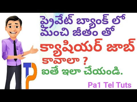 How To Get Cashier Job in Private Bank | in Telugu by Pa1 - Bank Jobs