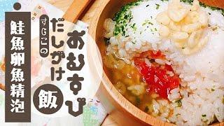 【日式飯糰】鮭魚子茶泡飯團 超美味不能忍! すじこのだしがけおむすび Utatv