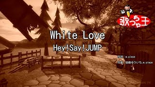 【カラオケ】White Love/Hey!Say!JUMP
