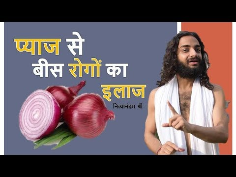 Medicinal Uses of Onion Juice in more than Twenty Diseases by Nityanandam Shree