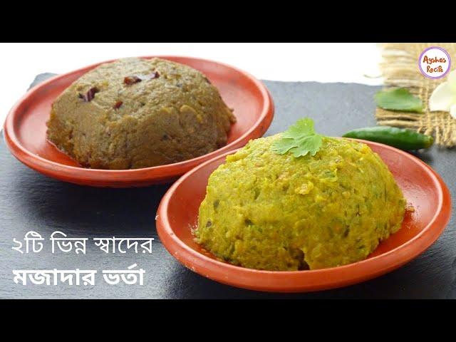 কোরবানির পর মুখের স্বাদ বদলাতে ২টি ভিন্ন স্বাদের মজাদার ভর্তা |Jhinge bata,Potol Vorta/Bhorta Recipe
