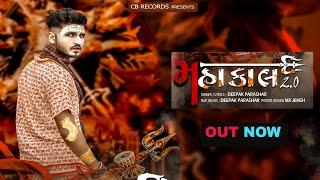 Best महाकाल 🔱 D.J song  l High quality ख़तरनाक Mahakal 2020 song l Monish,shiv,minku, Deepak,jack