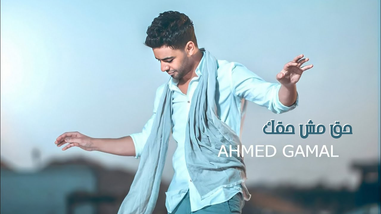 Ahmed Gamal - Ha2 Mesh Ha2ak | أحمد جمال - حق مش حقك