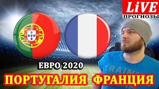 ПОРТУГАЛИЯ ФРАНЦИЯ ОБЗОР МАТЧА ПРОГНОЗЫ НА ЕВРО 2020 ФУТБОЛ 23 06 2021