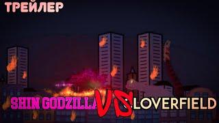 Shin godzilla vs Cloverfield трейлер анимации (рисуем мультфильмы 2)