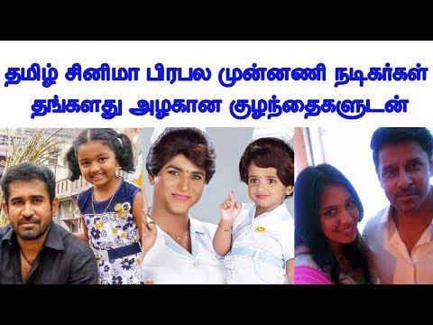 தமிழ் சினிமா பிரபல முன்னணி நடிகர்கள் தங்களது அழகான குழந்தைகளுடன் | Cinerockz